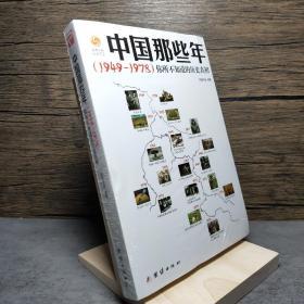 中国那些年(1949--1978)你所不知道的历史真相