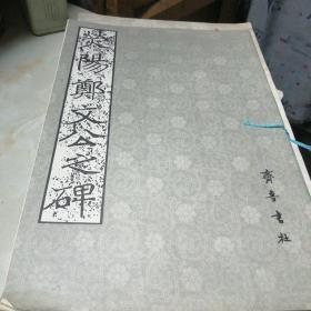 荧阳郑文公之碑