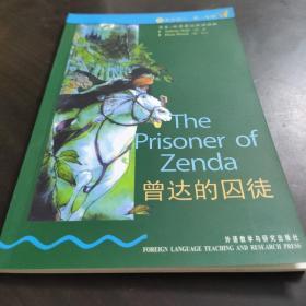 The Prisoner of Zenda 曾达的囚徒