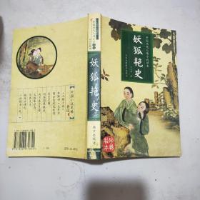 (中国历代人情小说读本)妖狐艳史