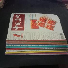 中国集邮1999年1-12期