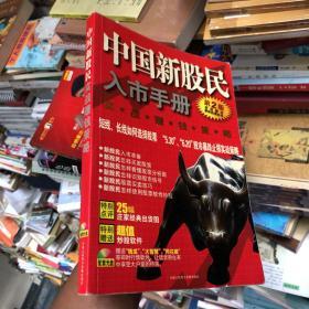 中国新股民入市手册:实战赚钱策略,附光盘,第2版
