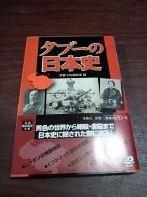タブーの日本史  日文原版