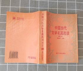 《中国当代文艺名篇选读》 (修订本)    1993年二版    1997年八印