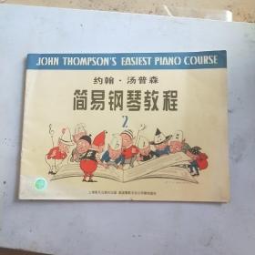 约翰・汤普森简易钢琴教程(2)