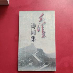 毛泽东诗词集【内页干净】