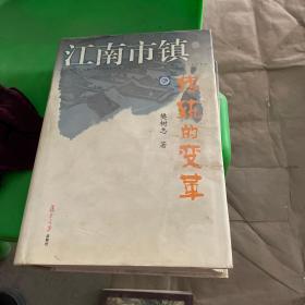江南市镇:传统的变革