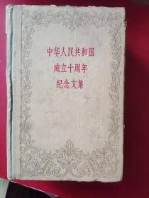 中华人民共和国成立十周年纪念文集