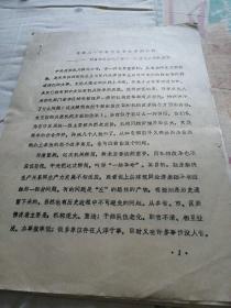 黑龙江省邮电史资料    对省市区邮电管理局一级精简工作的建议