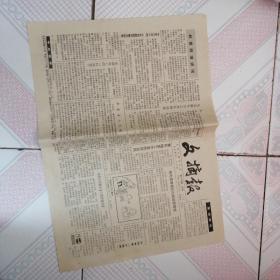 文摘报 1991年12月5日