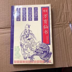 增演万育仙书[明]曹无极中国中医药出版社
