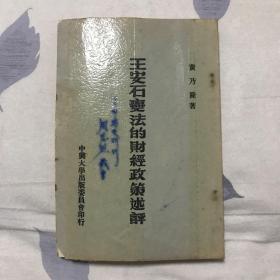 王安石变法的财经政策述评