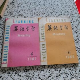 英语学习 1985—4、6两册