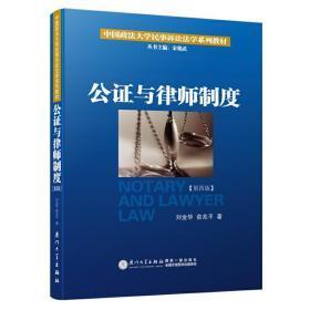 公证与律师制度(第四版)/中国政法大学民事诉讼法学系列教材❤ 刘金华 俞兆平 厦门大学出版社9787561554173✔正版全新图书籍Book❤