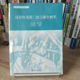汉语作为第二语言课堂教学
