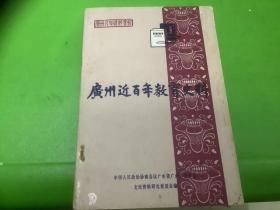 广东近百年教育史料