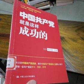 """""""认识中国·了解中国""""书系:中国共产党就是这样成功的"""
