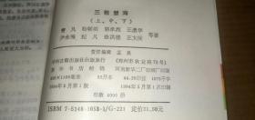 三教慧海(上中下,全三册)