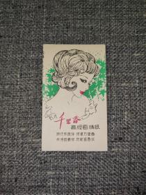 老香片:千里香——高级香精纸(芳华日化厂)