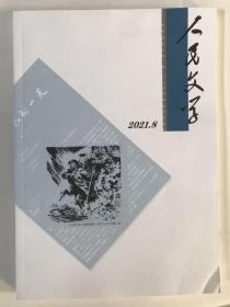 人民文学(2021年8月)