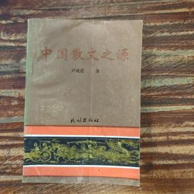中国散文之源