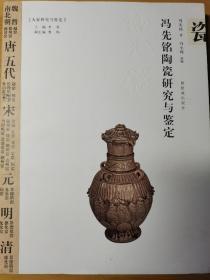 冯先铭陶瓷研究与鉴定