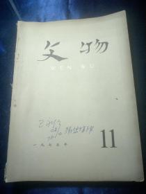文物:1975年第11期(总第234期,)