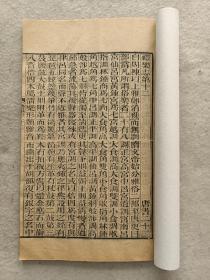 木刻本《唐书》卷22-卷24;三卷共计32页64面
