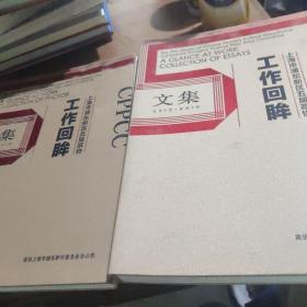 工作回眸,上海市浦东新区五届政协 图集 文集 2册全 有涵套