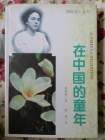 在中国的童年