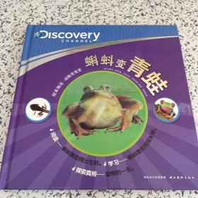 雏鸡变母鸡(精)/探索频道动物变变变