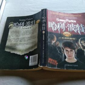 哈利波特7+1之巫师档案馆