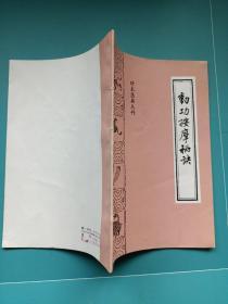 珍本医籍丛刊  动功按摩秘诀