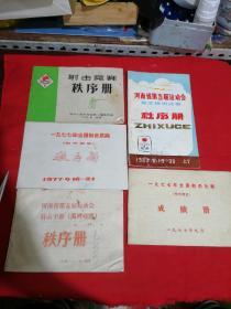 1975年~1982年各种运动会秩序册