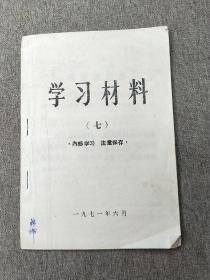 学习材料 7