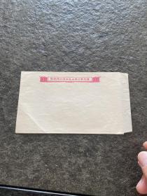 文革时期样板戏空白信封 红灯记 鞍山市新华印刷厂