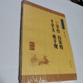 三字经百家姓千字文弟子规(中华经典藏书)原价15元