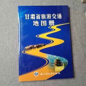 甘肃省旅游交通地图册