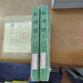 中國古典文學讀本叢書 水滸傳(中、下)大32開有插圖