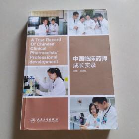 中国临床药师成长实录