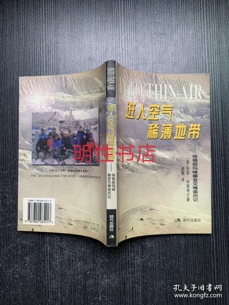 进入空气稀薄地带:珠穆朗玛峰攀登灾难亲历记