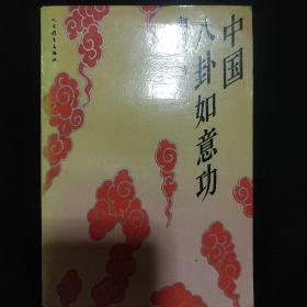《 中国八卦如意》赵维汉 著 人民体育出版社 私藏 品佳 .书品如图