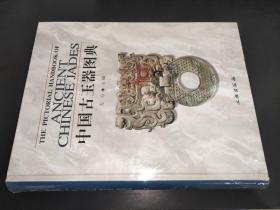 中国古玉器图典