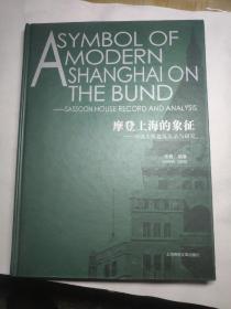 摩登上海的象征:沙逊大厦建筑实录与研究