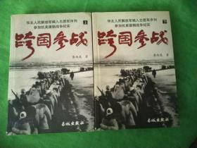 抗美援朝:华北人民解放军编入志愿军序列参加抗美援朝战争纪实《跨国参战》上下