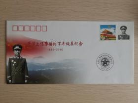 开国将军陈伯钧诞辰一百周年纪念封