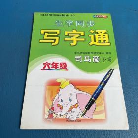 司马彦字帖超市 生字同步 写字通 六年级
