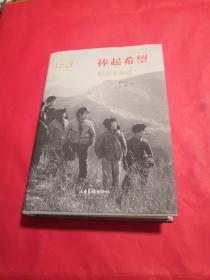 捧起希望:解海龙自述(精装版)中国著名摄影家的人生历程支援希望工程的标志性摄影家人生自述(解海龙签名)
