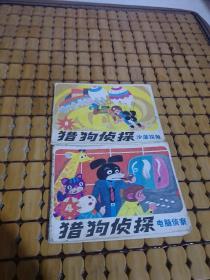 连环画一猎狗侦探(1, 4 两册合售)