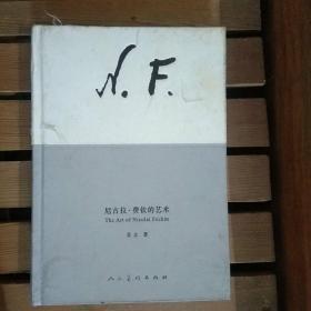 尼古拉·费钦的艺术